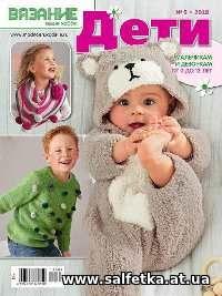 книги и журналы по вязанию для детей бесплатно скачать журналы по