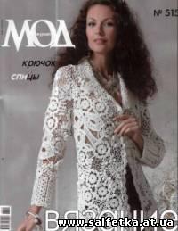 Сайт журнал мод по вязанию москва