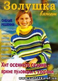 золушка вяжет бесплатно скачать журналы по вышивке вязанию бисеру