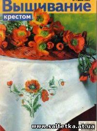 Журнал по вязанию крючком диана креатив