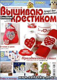 Журналы по вышивке крестиком онлайн читать
